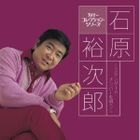 Cover Collection Series Ishihara Yuujirou -Standard Nanba wo Utau- (Japan Version)