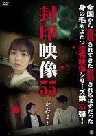 Fuin Eizo 55 (DVD) (Japan Version)