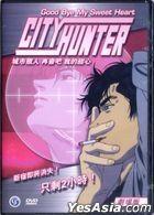 City Hunter - Good Bye My Sweet Heart (DVD) (Drama Edition) (Hong Kong Version)
