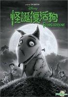 Frankenweenie (2012) (DVD) (Hong Kong Version)