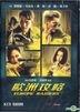Europe Raiders (2018) (DVD) (Hong Kong Version)