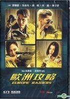 欧洲攻略 (2018) (DVD) (香港版)