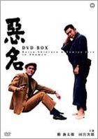 Akumyo DVD Box (DVD) (Japan Version)