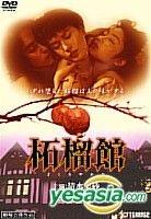 Zakurokan (Japan Version)