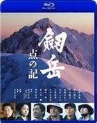 Mt. Tsurugidake (Blu-ray) (Japan Version)