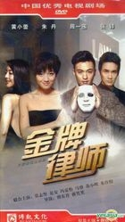 The Gold Medal Lawyer (H-DVD) (End) (China Version)