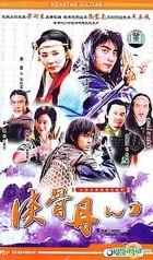 Xia Gu Dan Xin (Ep.1-25) (End) (China Version)