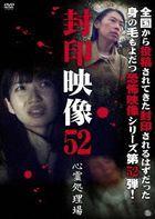 Fuin Eizo 52 Shinrei Shorijo (DVD) (Japan Version)