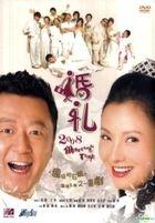 Marriage Trap (DVD) (Hong Kong Version)