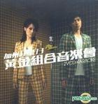 容祖兒 x 古巨基 - 加州紅903黄金組合音樂會 Live Karaoke (VCD)