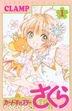 Cardcaptor Sakura Clear Card Arc (1) (Normal Edition)
