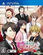 5-nin no Koi Prince: Himitsu no Keiyaku Kekkon (Normal Edition) (Japan Version)