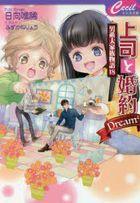 Joushi to Konyaku Dream 4