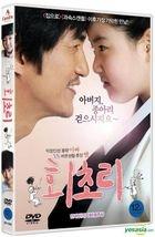 The Cane (DVD) (Korea Version)