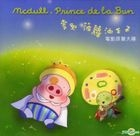 Mcdull, Prince de la Bun Movie Soundtrack