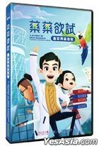 A Journey of Drug Discovery (DVD) (Taiwan Version)