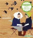 詩情.畫意 (CD+DVD)(2ndエディション)