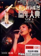 Yeung Chin Wah Kungheifatchoi V3  In Cheung Wui 2004. V.S.O.P. Karaoke (DVD)
