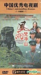 Fan Jing Shan Story (DVD) (End) (China Version)
