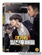 The Dominator 3 - Junior Bullies (DVD) (Korea Version)