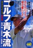 gorufu aokiriyuu raundo shimiyure shiyon kihonhen bambu  komitsukusu 57609 84