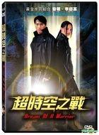 Dream of a Warrior (2001) (DVD) (2019 Reprint) (Taiwan Version)