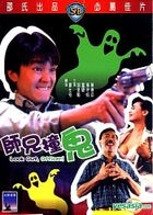 Look Out, Officer (1990) (DVD) (Digitally Remastered) (Hong Kong Version)