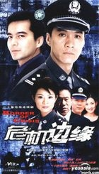 Border of Crisis (Vol.1-20)(End)(China Version)