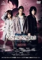Vampire Stories Chasers (DVD) (Normal Edition) (Japan Version)