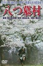 Yatsuhakamura (DVD) (Japan Version)