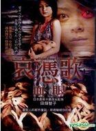 Cursed Song 1 (DVD) (Taiwan Version)