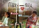 Pleasantly Surprised (DVD) (End) (Taiwan Version)