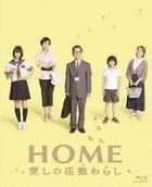 Home - Itoshi no Zashiki Warashi (Blu-ray) (Special Edition) (Japan Version)