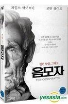 The Conspirator (DVD) (Korea Version)
