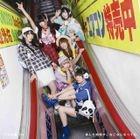 Ashita Chikyuu ga Konagona ni Nattemo [Type B](SINGLE+DVD) (First Press Limited Edition)(Japan Version)