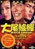 David Loman (DVD) (Taiwan Version)