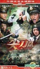 Jian Dao Dui Zhi Xie Ren (H-DVD) (End) (China Version)