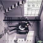 HOCC Single 2012 (Single CD) (Limited Edition)