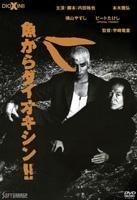 Sakana kara Dioxine (DVD) (Japan Version)