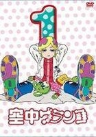 Kuchu Buranko (DVD) (Vol.1) (Japan Version)