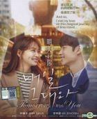 Tomorrow With You (2016) (DVD) (Ep. 1-16) (End) (tvN TV Drama) (English Subtitled) (Malaysia Version)