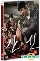 The Treacherous (Normal Edition) (Korea Version)