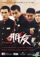 朋友 (DVD) (香港版)
