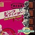 Pink Spider (Japan Version)
