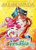 Pretty Soldier Sailor Moon - Sailor Stars Vol.5 (Japan Version)