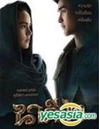 Nakee 2 (2018) (DVD) (Thailand Version)