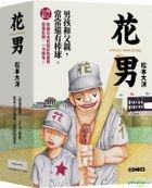 Hua Nan Comics Set (3 Comics)