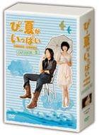 Summer X Summer (DVD) (Boxset 2) (Japan Version)