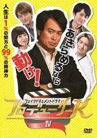 Fake Document Drama Producer K 4  (DVD)(Japan Version)