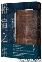 Zhuang Su Zhi Shi